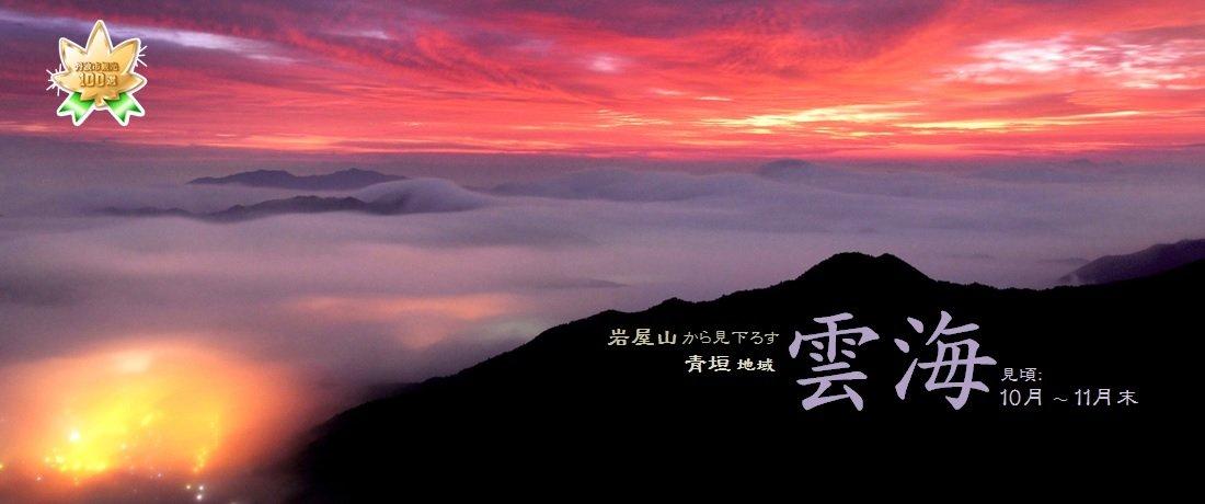 岩屋山 雲海