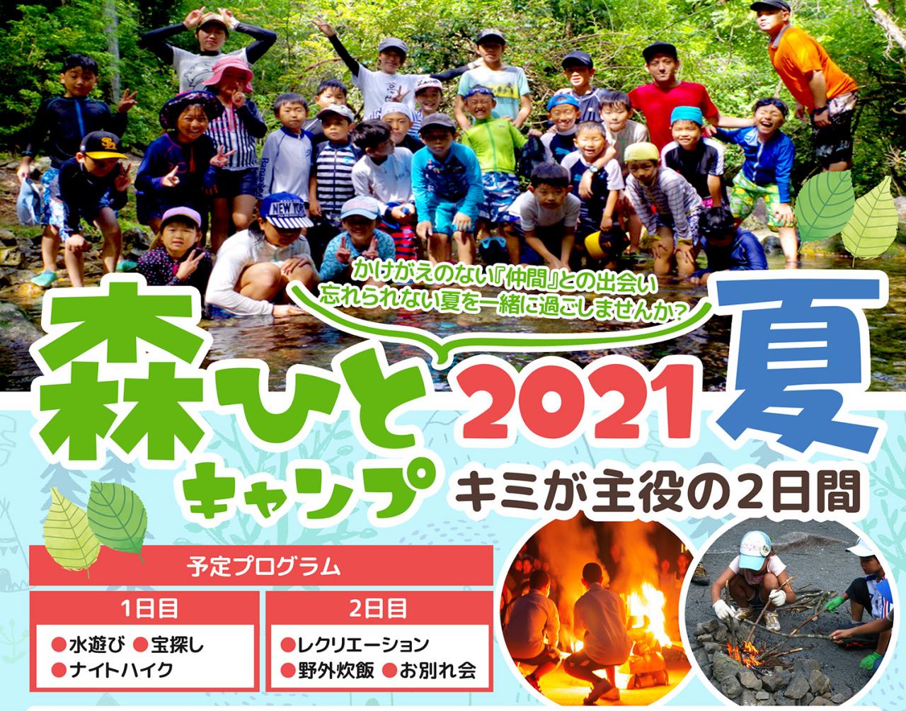 森ひと 2021 夏 !!