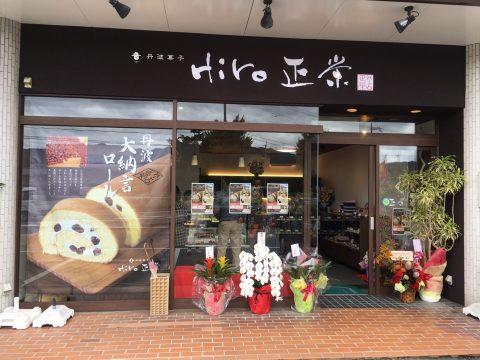 Hiro 正栄