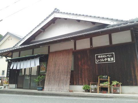 いづみや製菓