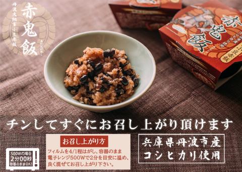 丹波大納言小豆を贅沢に使用した赤飯