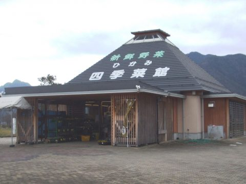ひかみ四季菜館(丹波とれとれ市)