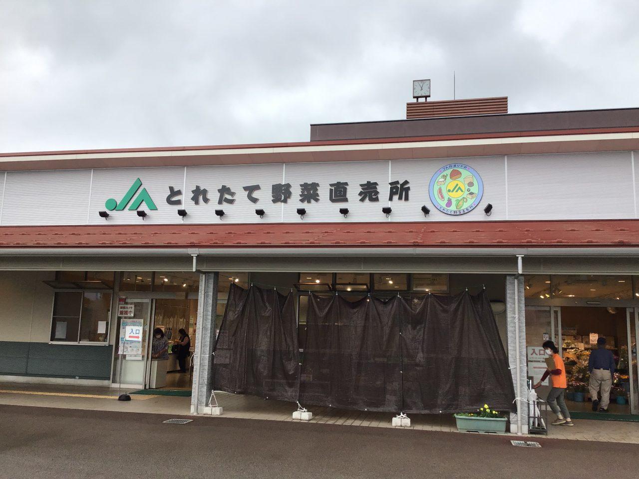 JA丹波ひかみ とれたて野菜直売所