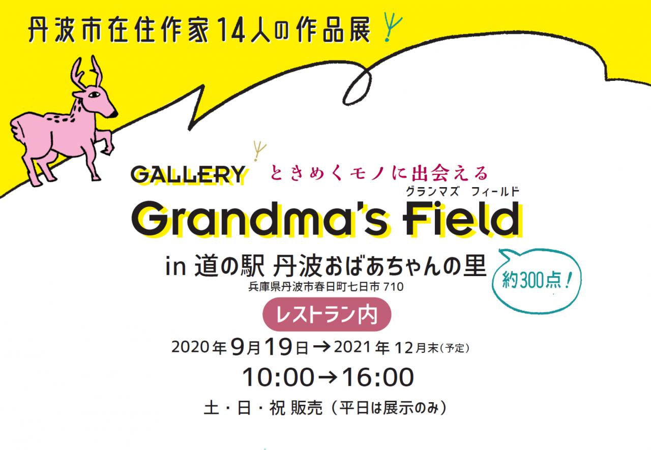 道の駅で 丹波在住作家 作品展 ~ Grandma's Field ~