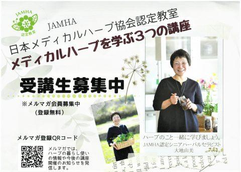 日本メディカルハーブ協会認定教室  メディカルハーブを学ぶ3つの講座 受講生募集中!