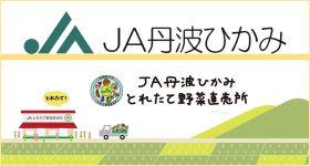 JA丹波ひかみ農協