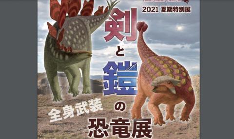 2021年 夏期特別展「剣と鎧の恐竜展」 開催!