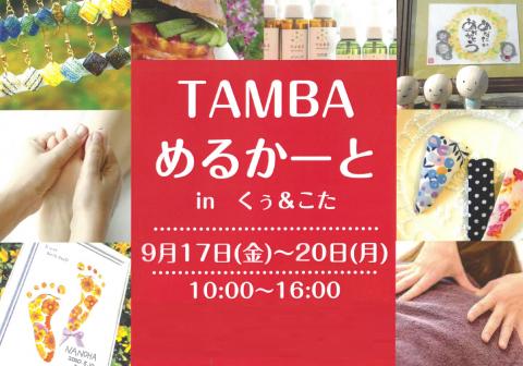 TAMBA めるかーと in くぅ & こた