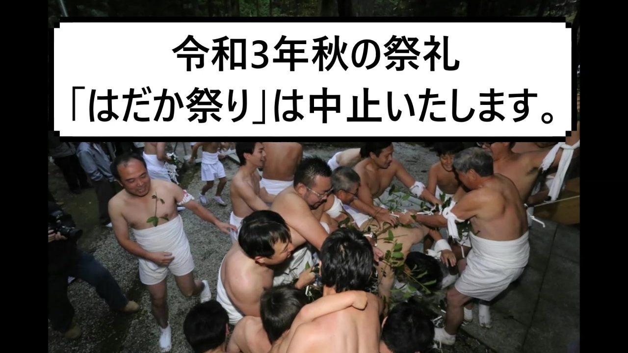 熊野神社『はだか祭り』中止のお知らせ