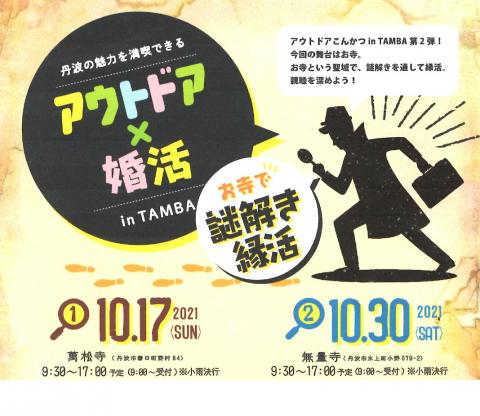 アウトドアこんかつ in TAMBA 第2弾 お寺で謎解き縁活 !!