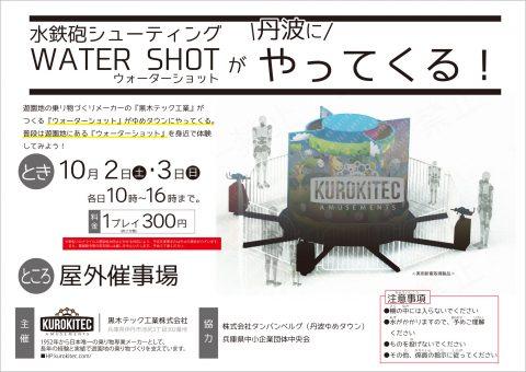 水鉄砲シューティングWATER SHOTがゆめタウンにやってくる