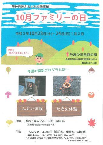 丹波少年自然の家 10月ファミリーの日 参加者募集