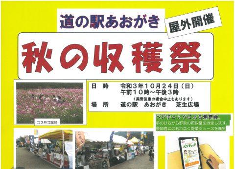 道の駅あおがきで秋の収穫祭を開催いたします