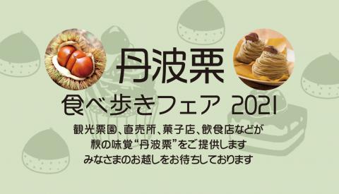 丹波栗 食べ歩きフェア 2021 開催中です!