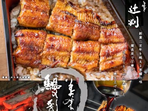 『 うなぎ 辻判 』へ !!