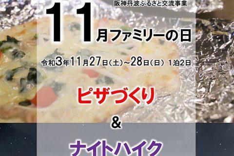 11月ファミリーの日【丹波少年自然の家】参加者募集中!